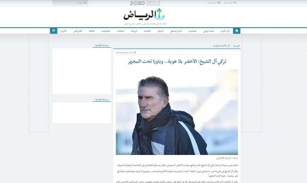 ¡Insólito! Edgardo Bauza sería despedido de Arabia Saudita tras perder un amistoso